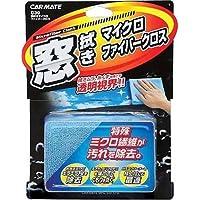 カーメイト 車用 クロス 窓拭きマイクロファイバークロス 透明視界 300×300mm C30