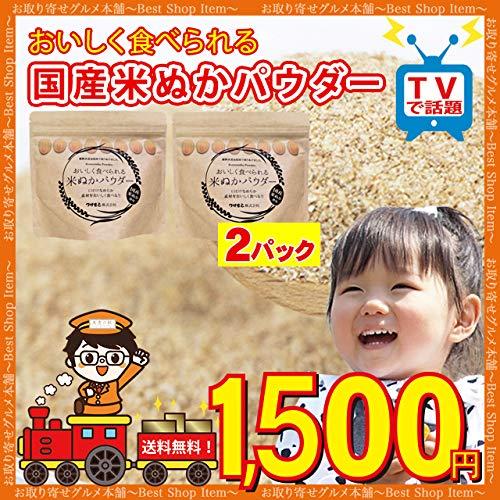 NHKで紹介! 米ぬか パウダー 大容量 200g 2パック セット こめぬか ぬか漬け 粉末 ぬか子 床漬け とこづけ
