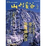 山と溪谷2021年3月号「よくわかる! 登山の膝痛解決法」(別冊付録トレッキングポールのABC)