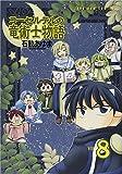 コーセルテルの竜術士物語 (8) (IDコミックス ZERO-SUMコミックス)