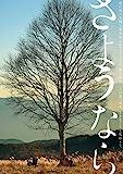 さようなら[DVD]