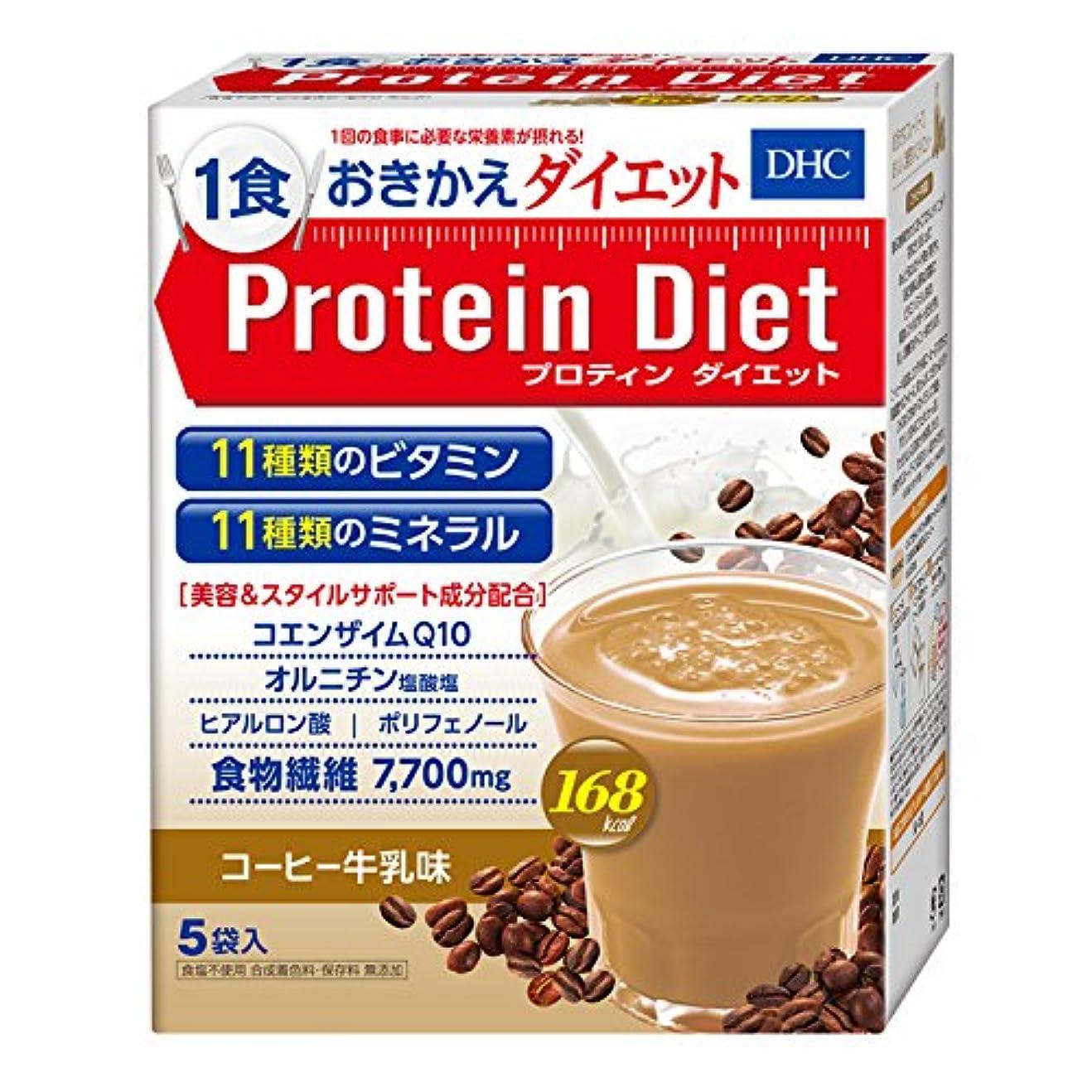 効能あるメイン毎年DHCプロティンダイエット(コーヒー牛乳味)