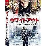 ホワイトアウト~フローズン・リベンジ [DVD]