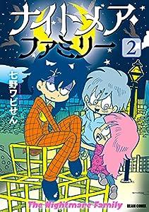 ナイトメア・ファミリー 2 (ビームコミックス)