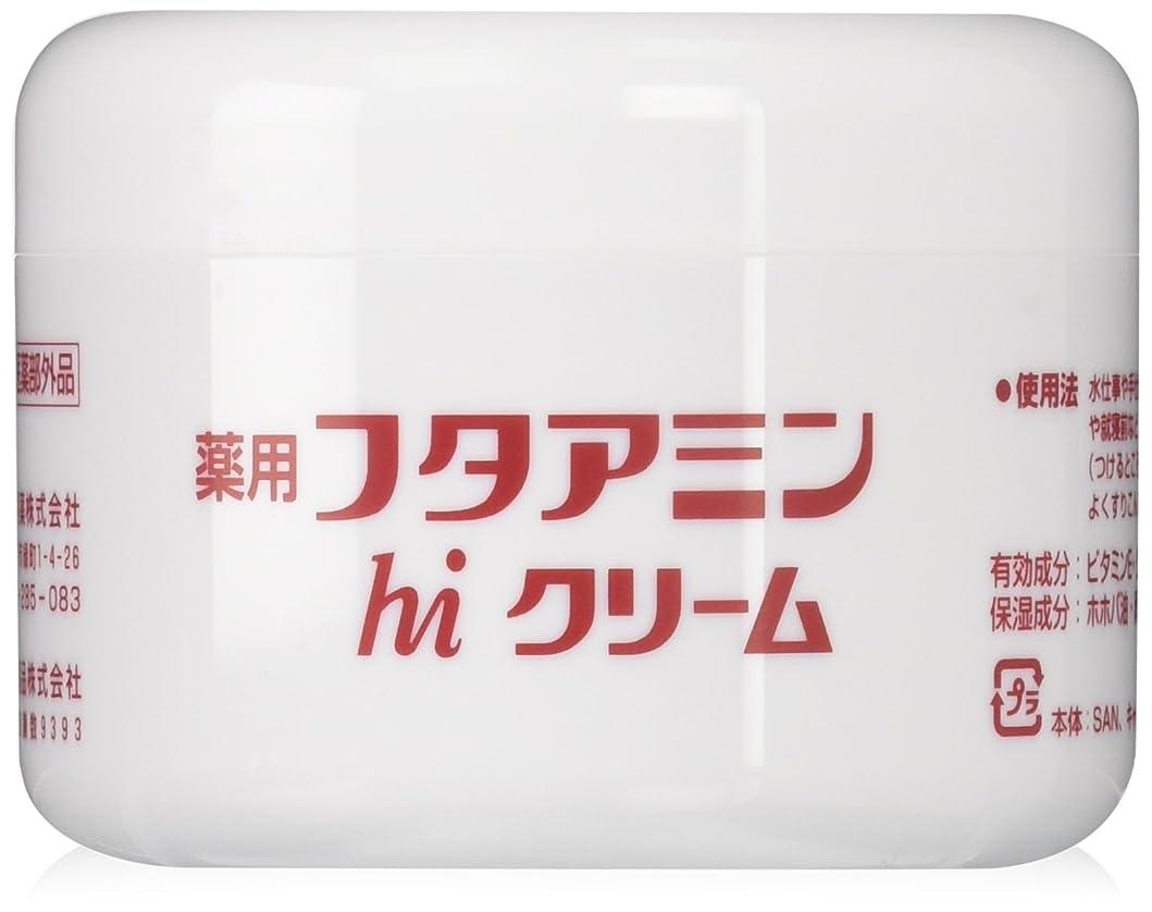 それ比較経済的薬用 フタアミンhiクリーム 130g  3個セット