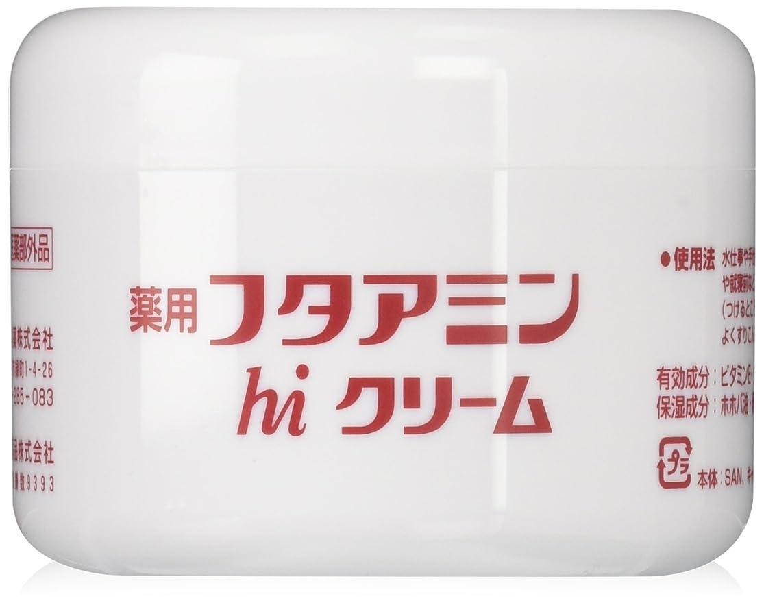アレイ注ぎます白菜薬用 フタアミンhiクリーム 130g  3個セット 3gサンプル2個付