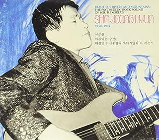 1958 - 1974 Beautiful Rivers And Mountains - The Psychedelic Rock Sound Of South Korea`s Shin Joong Hyun by Shin Joong Hyu...