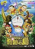 映画ドラえもん のび太と奇跡の島: アニマル アドベンチャー (てんとう虫コミックスアニメ版)