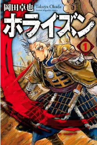 ホライズン(1) (マンガボックスコミックス)