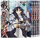 戦国ランス コミック 1-5巻セット (電撃コミックス)
