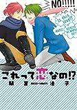 これって恋なの!?【電子限定おまけ付き】 (ディアプラス・コミックス)