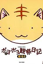 表紙: ポヨポヨ観察日記 2 (バンブーコミックス 4コマセレクション) | 樹るう
