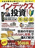 お金が勝手に増えていく! カンタン! インデックス投資完全ガイド (洋泉社MOOK)
