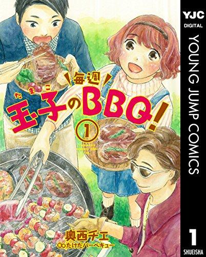 玉子の毎週BBQ! 1 (ヤングジャンプコミックスDIGITAL)