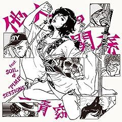 """他人の関係 feat. SOIL&""""PIMP""""SESSIONS"""