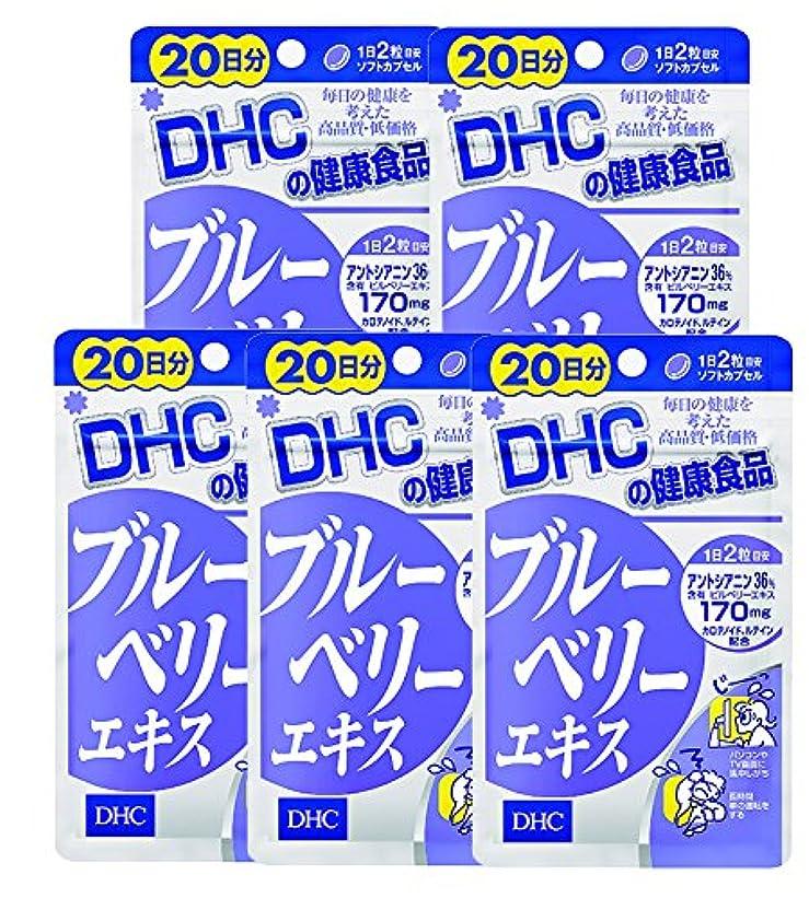 歪める資本主義皮【セット品】DHC ブルーベリーエキス 20日分 40粒 5袋セット