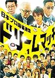 日本プロ麻雀連盟ドリームマッチ~麻雀トライアスロン~Vol.2[DVD]