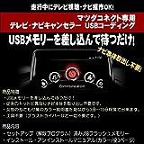 CX-5 H27.1~H29.5 /マツダコネクト用 テレビキャンセラー TVキャンセラー/USBに挿込むだけ!カンタン作業!