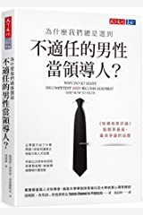 Why Do So Many Incompetent Men Become Leaders? (and How to Fix It) Paperback