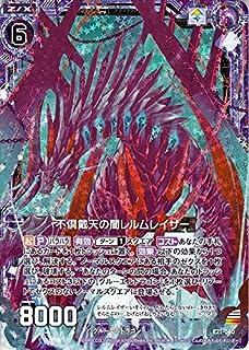 Z/X -ゼクス- E21 不倶戴天の闇レルムレイザー ホログラム E21H-040 EXパック 第21弾 もえドラ クルーエルドラゴン 黒