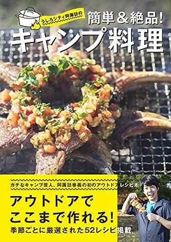 うしろシティ阿諏訪の 簡単&絶品! キャンプ料理