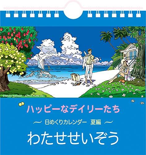 ハッピーなデイリーたち ~日めくりカレンダー 夏編~ (わたせせいぞう日めくりカレンダー)