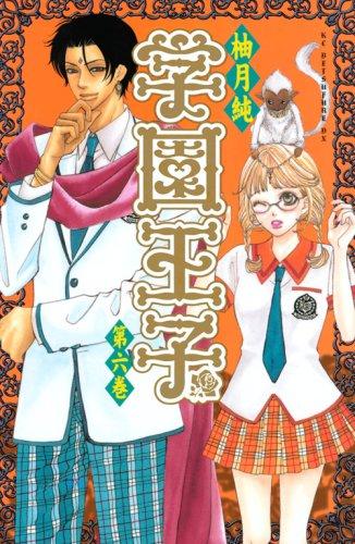 学園王子(6) (KCデラックス 別冊フレンド)