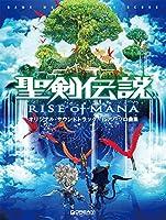 ゲームミュージック 聖剣伝説 RISE of MANA オリジナルサウンドトラック ピアノソロ曲集 (Game music piano score)