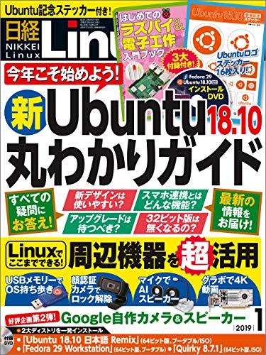 日経Linux(リナックス) 2019年1月号 [雑誌]