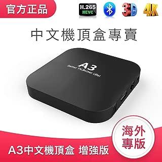 A3 機頂盒 2019 Newest 中文 電視盒子 Mainland Hong Kong Taiwan Live Channels 海量高清影視劇想看就看 無IP限制,美國售後