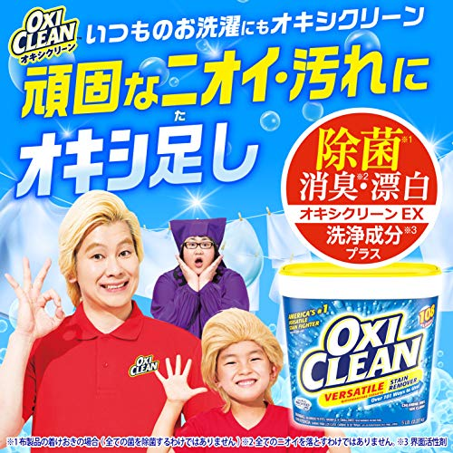 オキシクリーンEX2270g(アメリカ版)酸素系漂白剤消臭漂白粉末タイプ詰替え不要お手頃サイズ