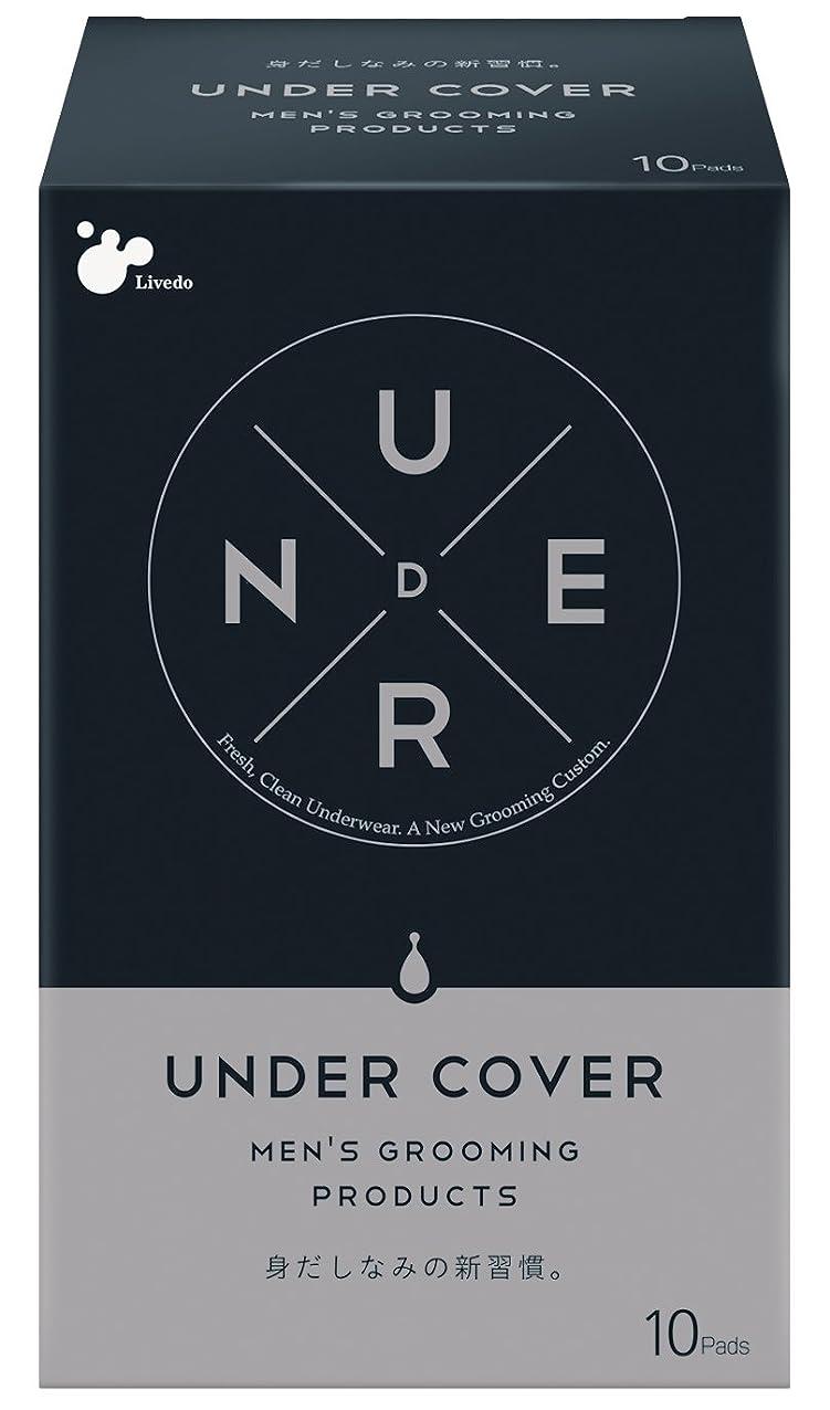 移住する成長するオーストラリア人UNDER COVER アンダーカバー 軽度失禁用パッド 男性用 吸収量 20cc 10枚入 【軽い尿モレの方】