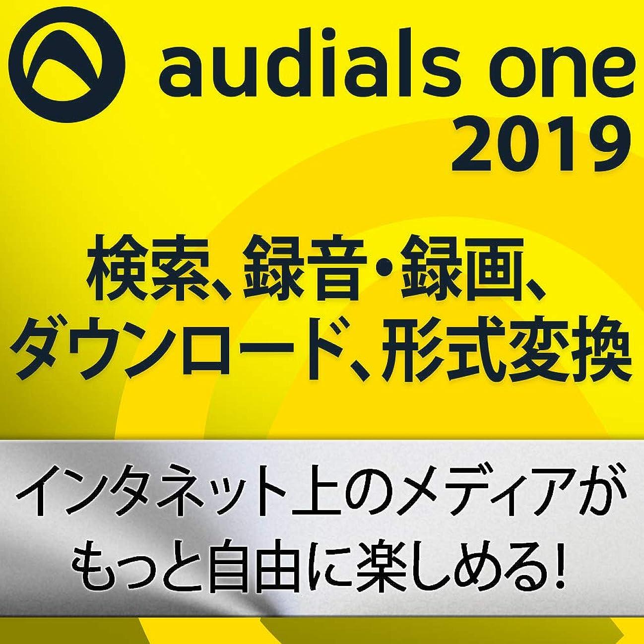 馬鹿側面上Audials One 2019|ダウンロード版