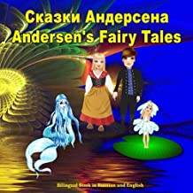 Skazki Andersena. Andersen's Fairy Tales. Bilingual Book in Russian and English: Dual Language Picture Book for Kids (Russian-English Edition) ... Books for Kids) (Russian Edition)