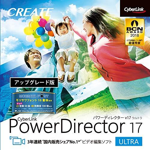 PowerDirector 17 Ultra アップグレード版|ダウンロード版