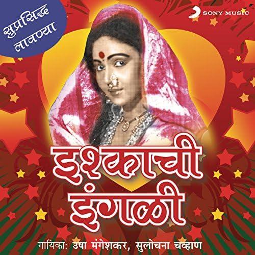 Usha Mangeshkar & Sulochana Chavan