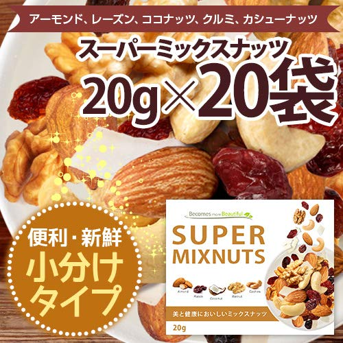 [Amazon限定ブランド] 小分け 5種ミックスナッツ 袋便利な小袋タイプ 20g×20 ベリーミックスナッツ アーモンド、レーズン、ココナッツ、クルミ、カシューナッツとドライフルーツ 個包装