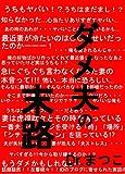 dameo no matsuro (Japanese Edition)