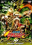 獣拳戦隊ゲキレンジャー VOL.10[DSTD-07630][DVD]