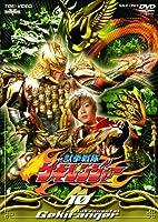 獣拳戦隊ゲキレンジャー TVシリーズ Vol.10 [DVD]