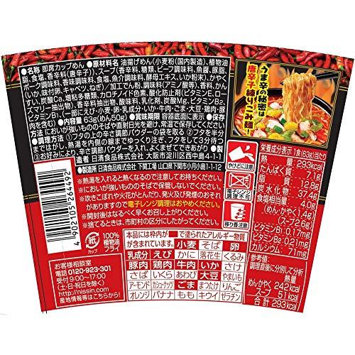 日清とんがらし麺うま辛海鮮チゲ63g×12個