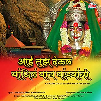 Aai Tuza Devul Bandhil Pach Pandavani