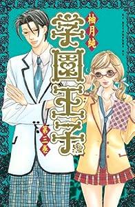 学園王子(3) (別冊フレンドコミックス)