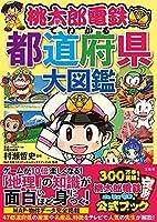 桃太郎電鉄でわかる都道府県大図鑑
