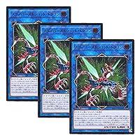 【 3枚セット 】遊戯王 日本語版 EXFO-JP044 Triple Burst Dragon スリーバーストショット・ドラゴン (アルティメットレア)