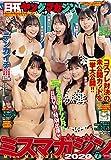 月刊ヤングマガジン 2021年No.7 [2021年6月17日発売] [雑誌]