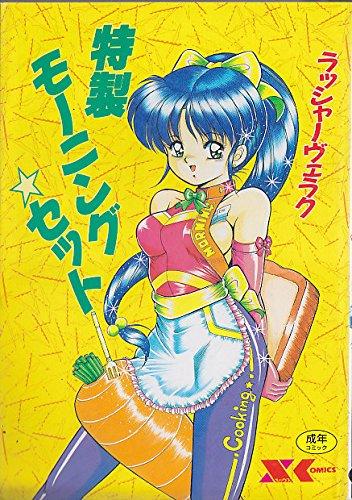 特選モーニング☆セット (Xコミックス)