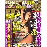 EX MAX ! Special (エキサイティングマックス・スペシャル) 2009年 04月号 [雑誌]
