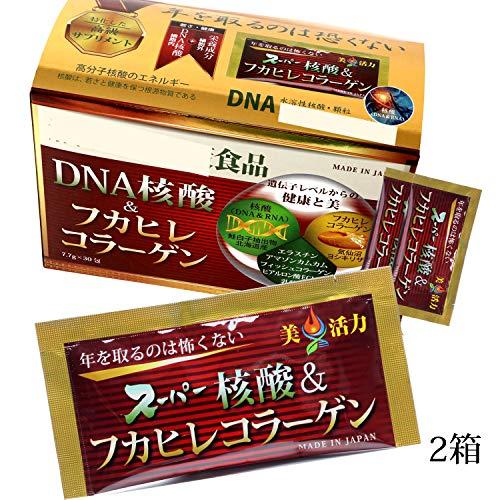 【年を取るのは恐くないROYAL3000】DNA核酸&フカヒレコラーゲン7.7g×30包×2=60包(2箱) 細胞内核酸食と細胞外栄養素を一緒に摂る 年を取るのは恐くない【核酸(DNA&RNA) サプリ】【フカヒレコラーゲン