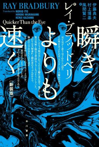 瞬(まばた)きよりも速く〔新装版〕 (ハヤカワ文庫SF)